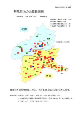 県内の地震観測点一覧