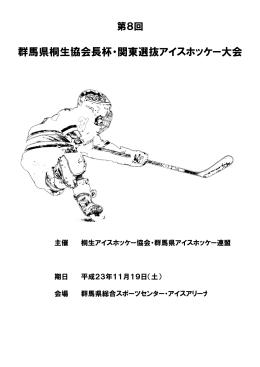 群馬県桐生協会長杯・関東選抜アイスホッケー大会