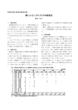 鱗によるニゴロブナの年齢査定(PDF:119KB)