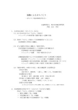 基調講演資料(レジュメ)[PDF:160KB]
