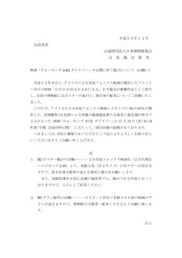 平成25年11月 会員各位 公益財団法人日本博物館協会 会 長 銭 谷 眞 美