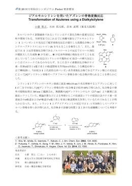 ジアルキルシリレンを用いたアズレンの骨格変換反応 Transformation of