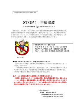 STOP! 不法電波