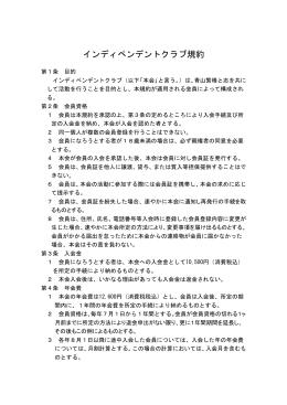利用規約 (PDFファイル)