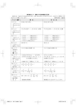 教科書ガイド 算数 5 年(啓林館版)訂正表 本書には,下記のような訂正が