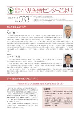 丸 山 健 一 三 ツ 木 敦 男 新任幹部就任あいさつ DPC(包括評価制度