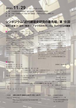 シンポジウム「近代建築史研究の最先端」 第 10 回