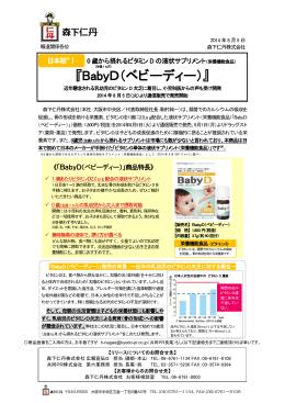 『BabyD(ベビーディー)』 8月5日(火)