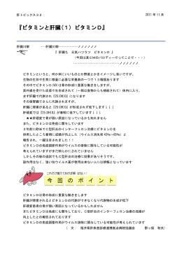 32 2011年11月 『ビタミンと肝臓(1) ビタミンD』