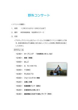 野外コンサート(無料)