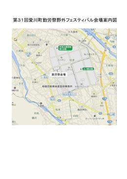 第31回愛川町勤労祭野外フェスティバル会場案内図