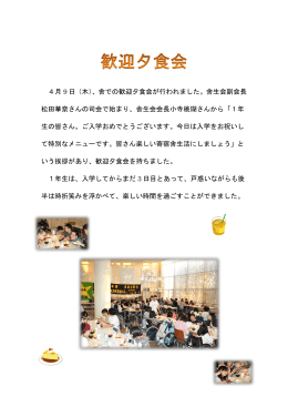 4月 9 日(木)、舎での歓迎夕食会が行われました。舎生会副会長 松田
