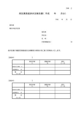 受託業務進捗状況報告書(平成 年 月分)