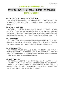 生産者の詳細情報