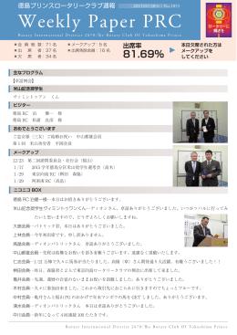 30日 - 徳島プリンスロータリークラブ