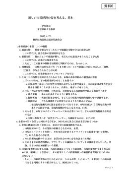 資料6 伊丹委員提出資料(PDF形式:555KB)