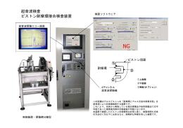 ピストン耐磨環接合検査装置