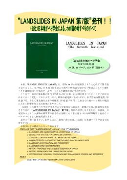 """""""LANDSLIDES IN JAPAN 第7版"""" 発刊"""