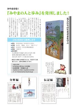 『みやまの人と歩み』を発刊しました!