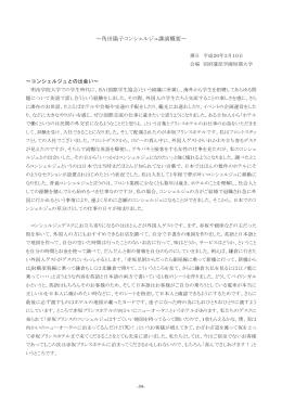 ~角田陽子コンシェルジュ講演概要~