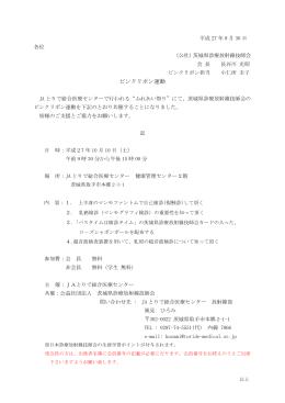 ピンクリボン運動 - 公益社団法人茨城県診療放射線技師会