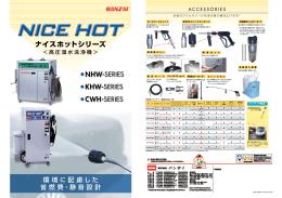 ナイスホットシリーズ NHW KHW 高圧温水洗車機
