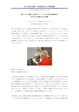 2012 年灰の水曜日・四旬節巡礼行ミサ聖祭説教