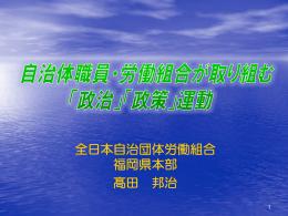 全日本自治団体労働組合 福岡県本部 髙田 邦治