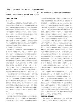 協働による広域行政 ―大阪湾フェニックス事業の分析