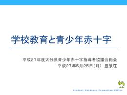 平成26年度青少年赤十字研修会報告