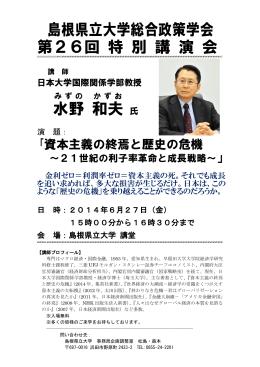 島根県立大学総合政策学会 第26回 特 別 講 演 会 水野 和夫