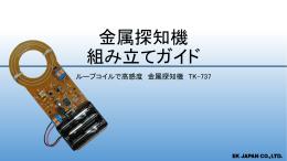 「金属探知機(TK-737)」組み立てガイド(すぐ読めるPDF版)