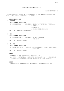 別紙 修 了 証 明 書 の 再 発 行 に つ い て 北海道小樽高等支援学校