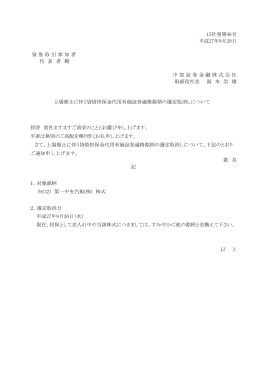 15社発第46号 平成27年9月29日 貸 借 取 引 参 加 者 代 表 者 殿 中 部