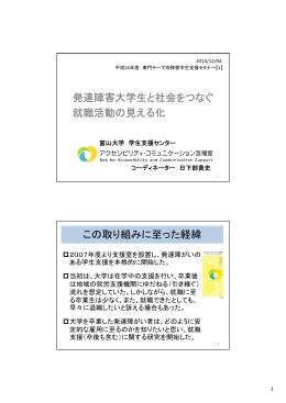 """発達障害大学生と社会をつなぐ就職活動の""""見える化"""""""