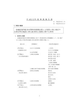 平 成22年 度 事 業 報 告 書 金属鉱業等鉱害対策特別措置法第13条第