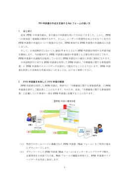 1 PPH 申請書の作成を支援する Web フォームの使い方 1. はじめに