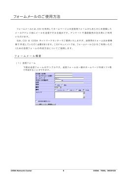 フォームメールのご使用方法