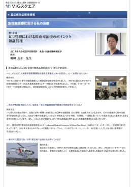 主治医制による ICU 管理で救急医療施設のパイオニア的役割