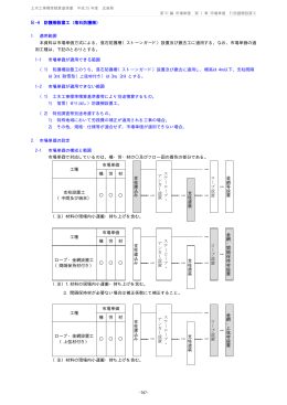 防護柵設置工(落石防護柵) 5)-4 1. 適用範囲 本資料は市場単価方式