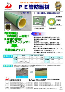 PE管防護材 - 三井化学産資