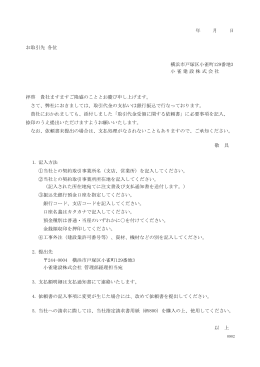協力業者登録書(PDFデータ)