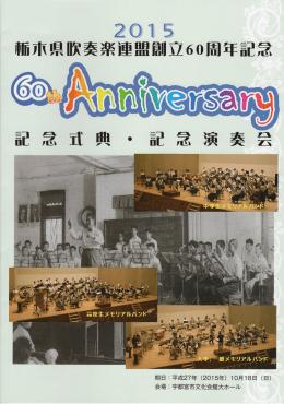 記念式典・記念演奏会の栞