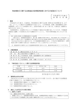 2013年 3月28日 訪問販売業者【(株)トラスト】