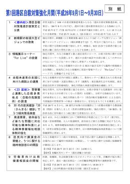 別 紙 - 港区