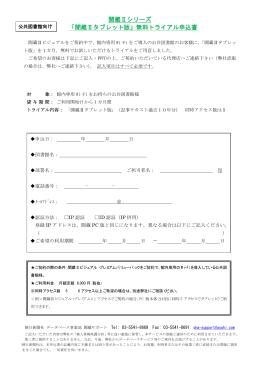 聞蔵Ⅱシリーズ 「聞蔵Ⅱタブレット版」無料トライアル申込書