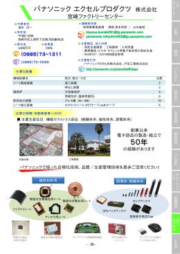 パナソニックエクセルプロダクツ(株)宮崎ファクトリーセンター(PDF