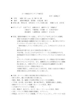 ヨーガ療法ボランティア報告⑤ 岩手・前澤良子 日時 4/20(水)pm:2:30