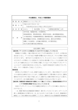 農業者トレーニングセンターでの懇談概要(PDF:256KB)