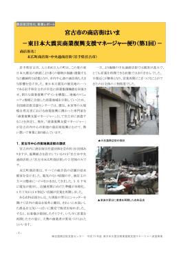 東日本大震災商業復興支援マネージャー便り(第1回)